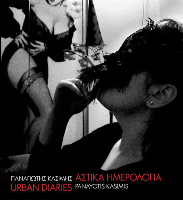 Urban Diaries by Panos Kasimis